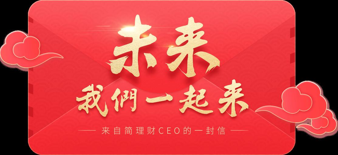简理财CEO张阳致简宝的一封信