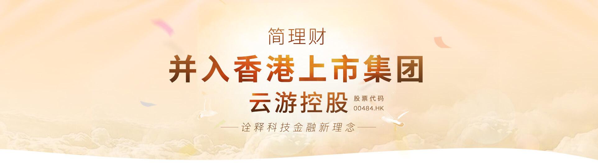 简理财携手云游控股诠释科技金融新理念