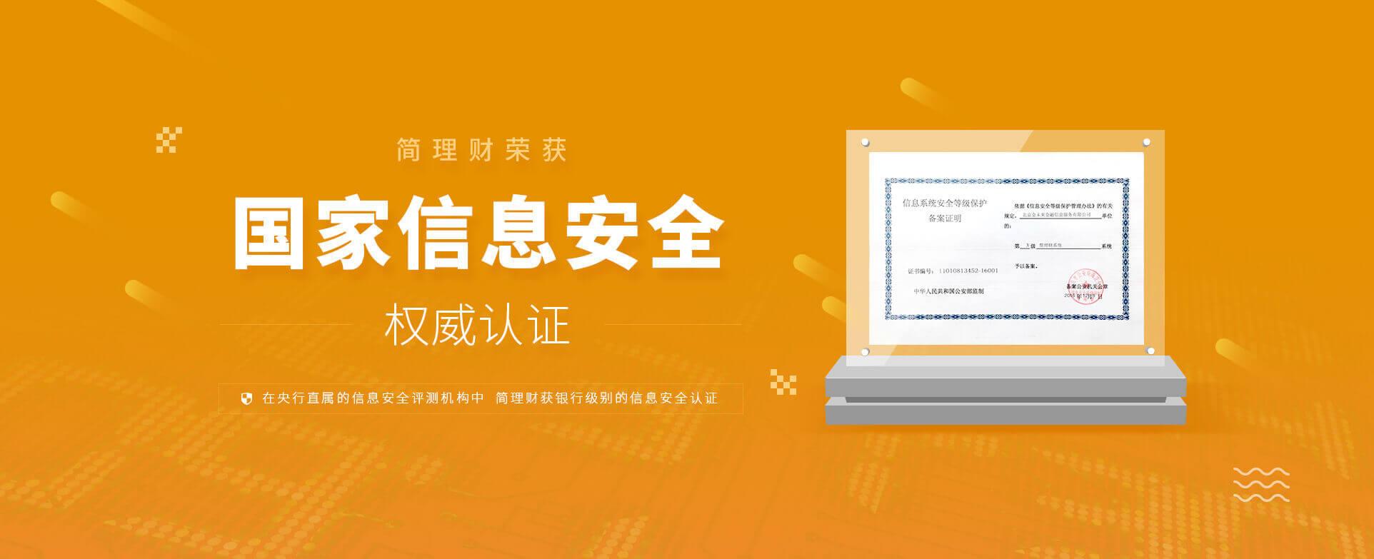 简理财荣获国家信息安全认证