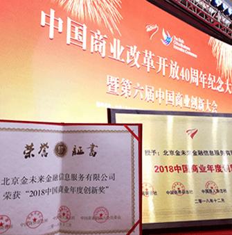 2018中国商业年度创新奖