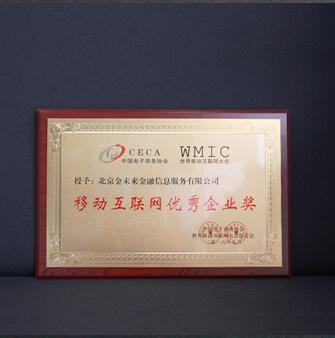 简理财荣获WMIC世界移动互联网大会优秀企业奖