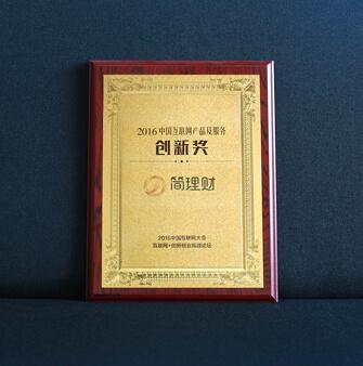 """简理财斩获2016中国互联网大会""""产品及服务创新奖"""""""